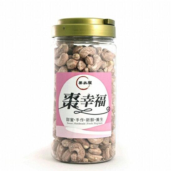 【姜太屋棗幸福工坊】鹽味腰果 罐裝 / 袋裝
