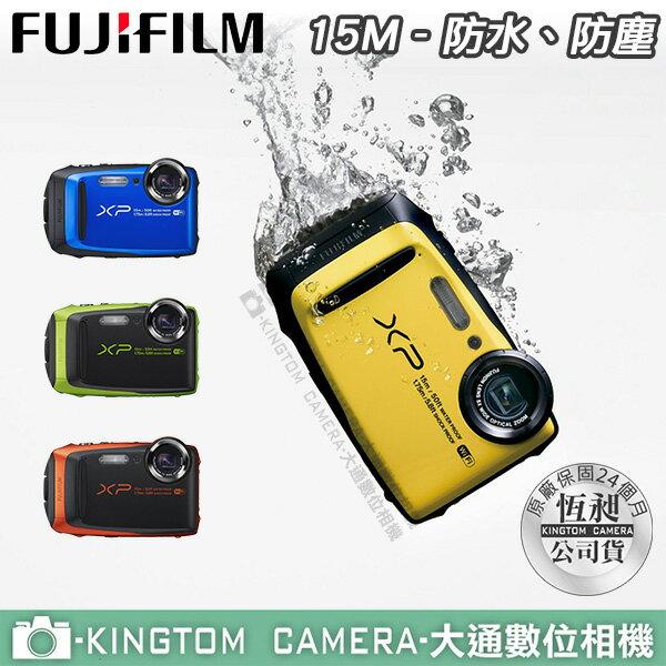 FUJIFILM XP90 防水潛水相機 送64G高速卡+電池(共2顆)+座充+原廠包+自拍棒+4大好禮 大全配 恆昶公司貨
