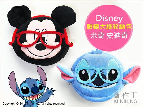 【配件王】現貨 Disney 迪士尼 眼鏡大臉絨毛圓形收納包 手拿包 化妝包 萬用收納 米奇 史迪奇 附背帶
