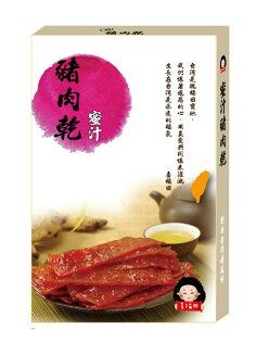 【喜福田】蜜汁豬肉乾●即期品●