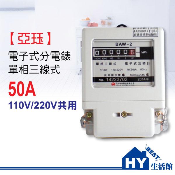 亞珏電子式分電錶 單相三線式電表110V/220V共用 50A【110V家電 220V冷氣分電表】商檢合格