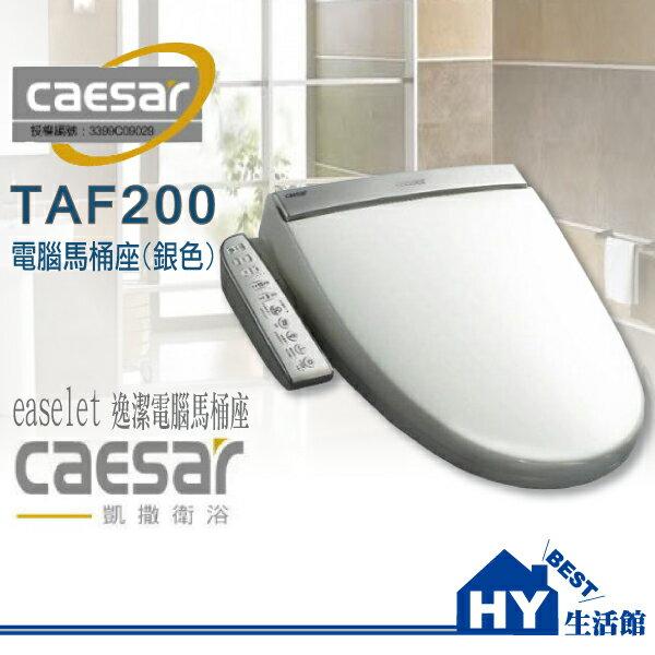 《凱撒CAESAR》免治沖洗馬桶蓋TAF-200 (TAF200)【圓型.溫烘.不鏽鋼噴嘴】-《HY生活館》