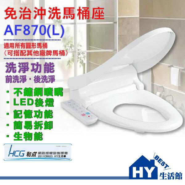 HCG 和成 2014最新款免治沖洗馬桶座 AF870(L) 不鏽鋼噴嘴 加長型免治馬桶蓋AF870L