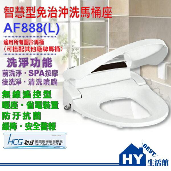 和成網路經銷商。HCG和成牌無線遙控型免治沖洗馬桶座AF-888 AF888L【不含安裝】-《HY生活館》