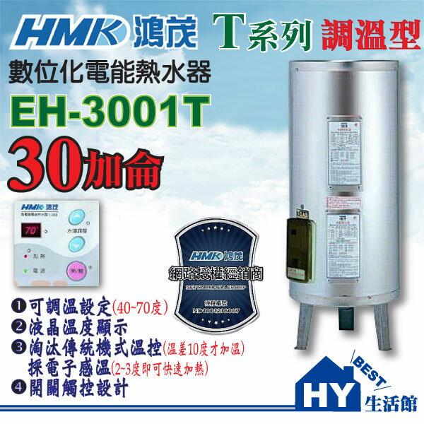 鴻茂可調溫型電熱水器30加侖EH-3001TS【不鏽鋼儲存型電能熱水器】【不含安裝】