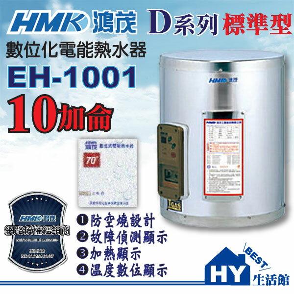 鴻茂 HMK 數位標準型不銹鋼電熱水器 10加侖電能熱水器EH-1001【不含安裝】-《HY生活館》