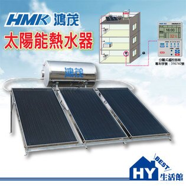 《HY生活館》鴻茂太陽能電熱水器 HM-300-2LB 太陽能熱水器 二片式集熱板 300公升容量【含安裝】【限中部】