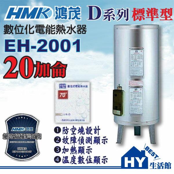 【鴻茂】數位標準型D系列電熱水器EH-2001 不銹鋼電能熱水器20加侖EH-2001DS【不鏽鋼電熱水器20加侖】《不含安裝》