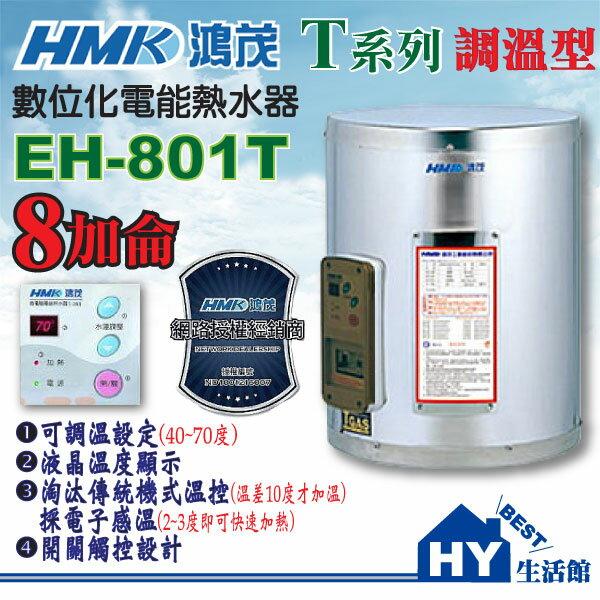 鴻茂電熱水器8加侖EH-801T不鏽鋼《數位化調溫型T系列》【不含安裝】