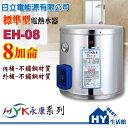 日立電 EH-08 標準型不鏽鋼8加侖 壁掛式 儲存型 電能熱水器 取代瓦斯熱水器【不含安裝】-《HY生活館》