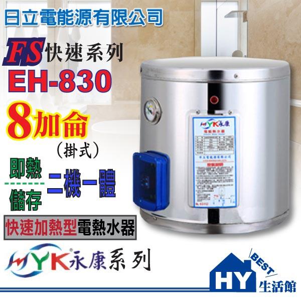 日立電 永康系列 快速加熱型熱水器 EH-830 8加侖【功效約30加侖】【不含安裝】-《HY生活館》