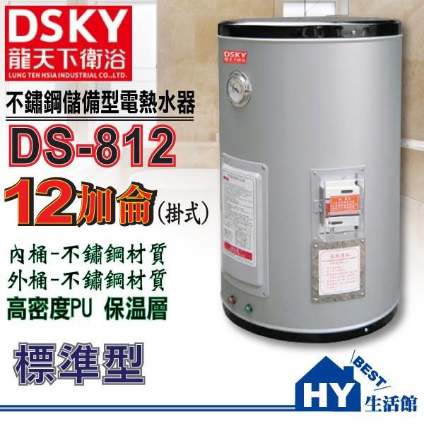 D-SKY龍天下不鏽鋼儲備型電熱水器12加侖DS-812【不含安裝】-《HY生活館》水電材料專賣店