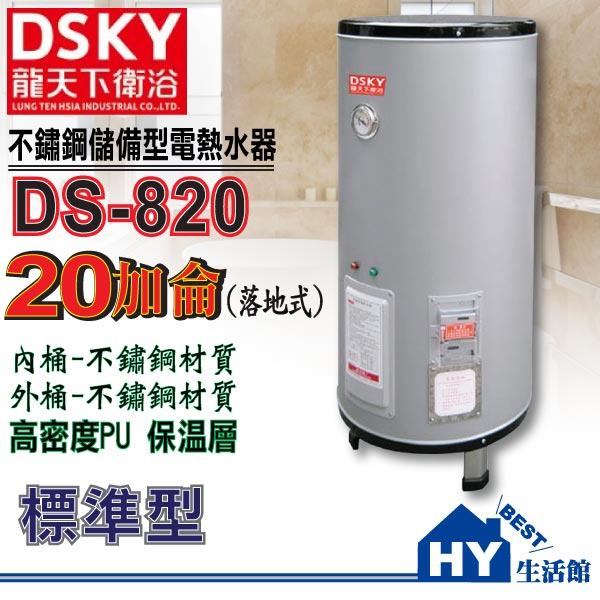《D-SKY龍天下衛浴》DS-820不鏽鋼儲備型電熱水器20加侖【不含安裝】-《HY生活館》