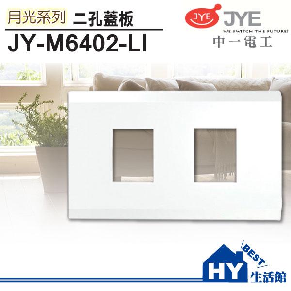 中一電工 月光系列 JY-M6402-LI 雙孔蓋板 卡式開關蓋板《HY生活館》水電材料專賣店