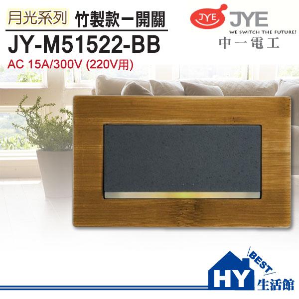 中一月光系列大面板開關插座 JY-M51522-BB 【電壓220V用】螢光一開關 -《HY生活館》水電材料專賣店