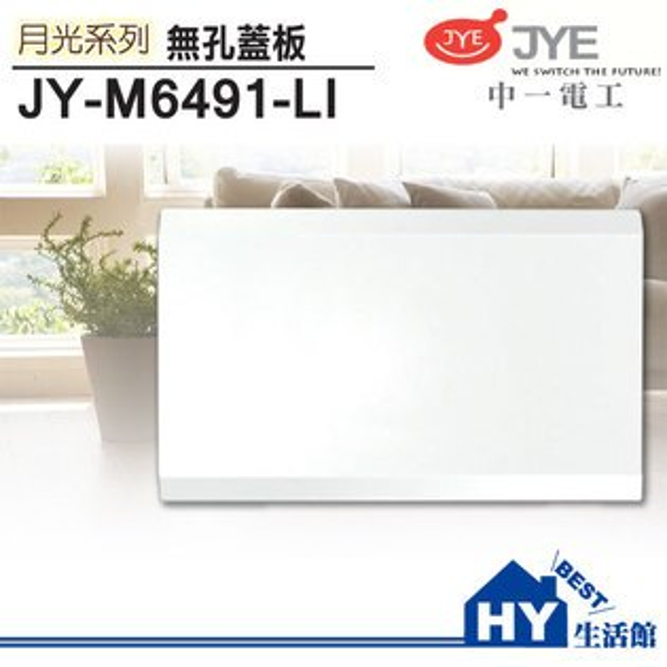 JONYEI 中一電工 JY-M6491-LI 月光ABS一聯式無孔蓋板《HY生活館》水電材料專賣店
