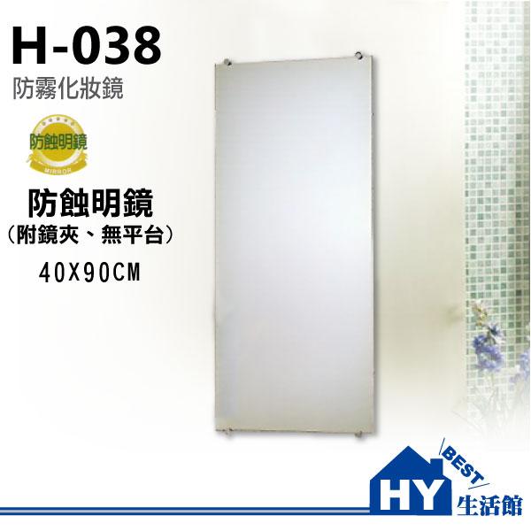 H-038 防蝕防霧化妝明鏡 穿衣鏡 玄關鏡 壁掛鏡 [區域限制]《HY生活館》水電材料專賣店