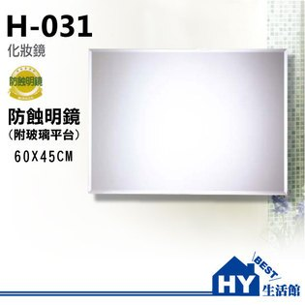 H-031 方型玻璃化妝鏡 壁掛鏡 穿衣鏡 玄關鏡 60x45 cm [區域限制]《HY生活館》