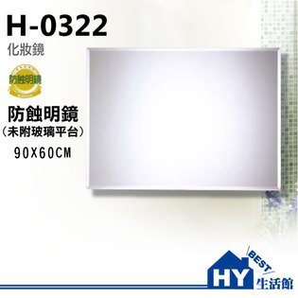 H-0322 方形防蝕明鏡 90x60cm 除霧浴鏡化妝鏡 玄關鏡 防霧鏡面 [區域限制]《HY生活館》