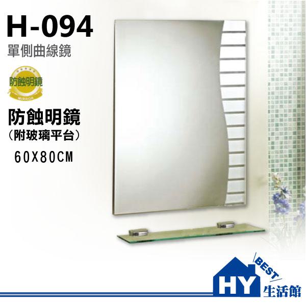H-094 噴砂造型化妝鏡 浴鏡 明鏡 附玻璃平台架 [區域限制]《HY生活館》水電材料專賣店