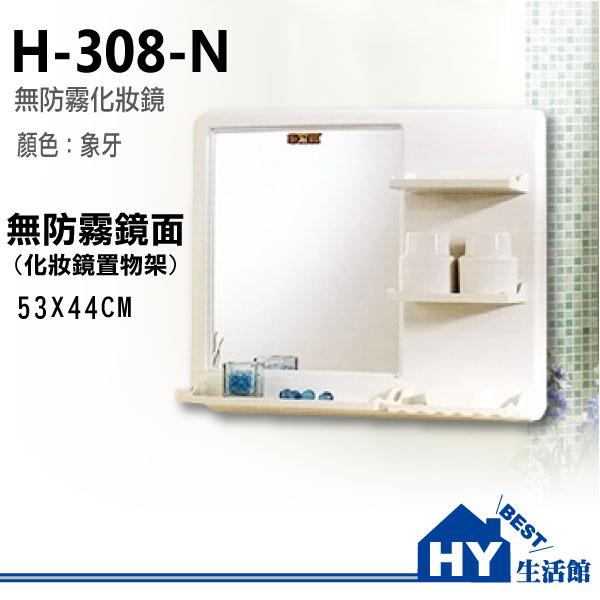 H-308-N 方型塑框化妝鏡組合 浴室化妝鏡 無防霧化妝鏡組 [區域限制]《HY生活館》