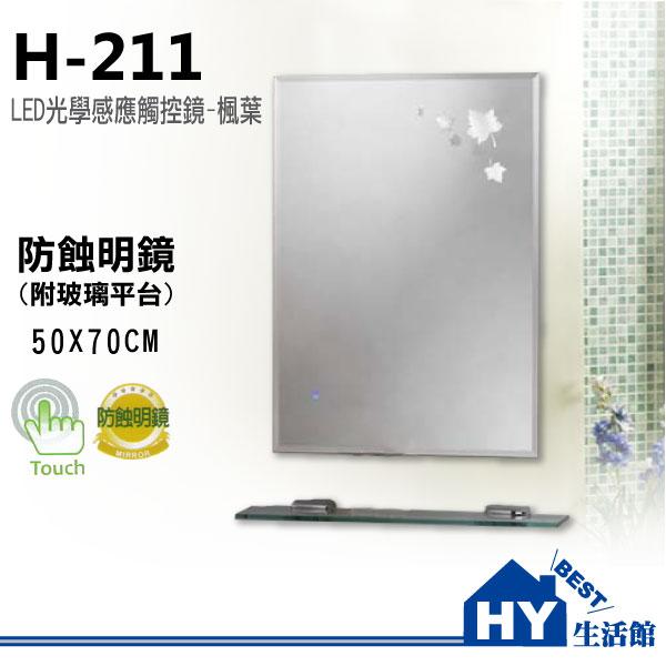 H-211 楓葉 浴室化妝鏡 觸控式燈鏡 LED明鏡 [區域限制]《HY生活館》水電材料專賣店