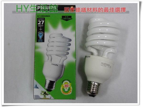 PHILIPS 飛利浦 27W螺旋燈泡 麗晶燈泡 電子式【110V 白光/黃光】《HY生活館》