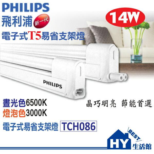 飛利浦層板燈TCH086型 2尺/14W燈具 電子式T5易省支架燈具 附燈管【白光區】《HY生活館》