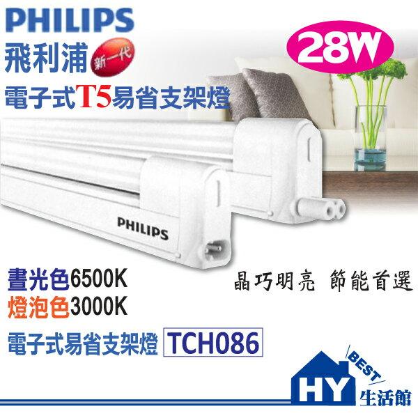 飛利浦 4尺層板燈 TCH086 鋁支架 T5燈具 附28W燈管 壁燈【黃光區】《HY生活館》