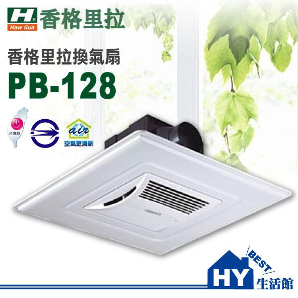 香格里拉 PB-128 110V 通風扇 輕鋼架天花板用 換氣扇《HY生活館》水電材料專賣店