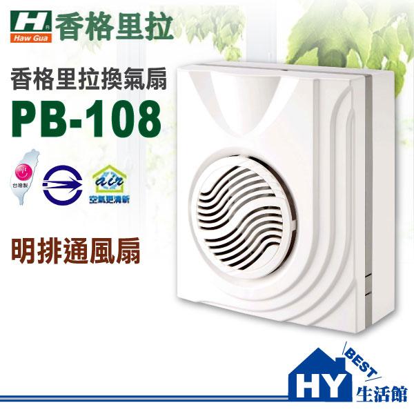 香格里拉明排抽風機 PB-108 保固一年 培林軸承穩定高超靜音 浴室通風扇 -《HY生活館》