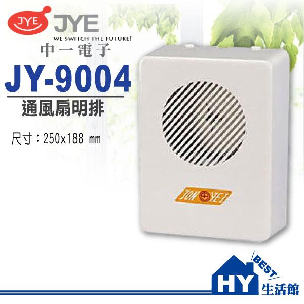 中一電工明排浴室通風扇-明排 JY-9004【排風機 抽風機 排風扇】《HY生活館》水電材料專賣店
