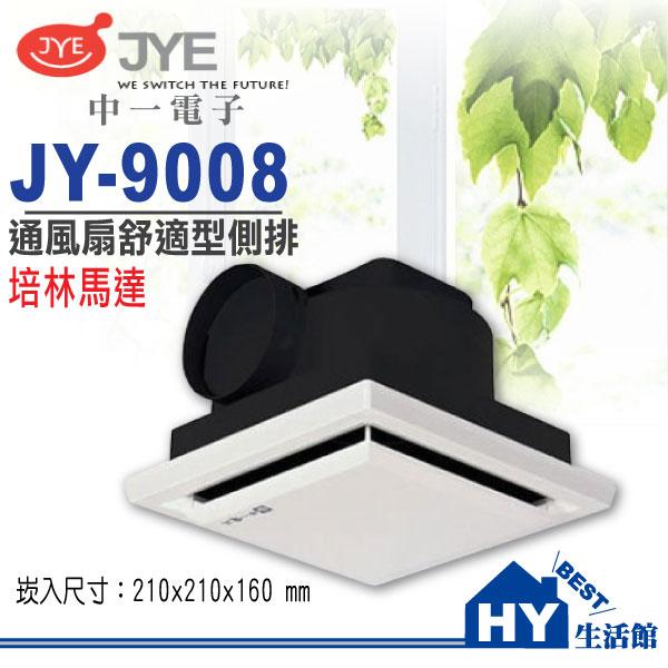 中一牌 JY-9008 培林馬達通風扇 舒適型浴室換氣扇《HY生活館》水電材料專賣店