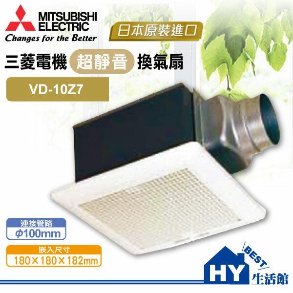MITSUBISHI三菱 浴室換氣扇(VD-10Z7)