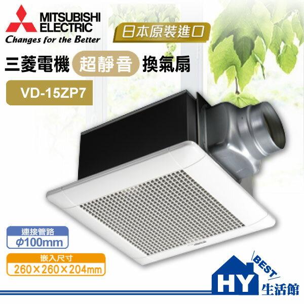 三菱電機 VD-15ZP7 浴室通風扇 超靜音換氣扇/排風機【日本原裝進口】全機三年保固 -《HY生活館》