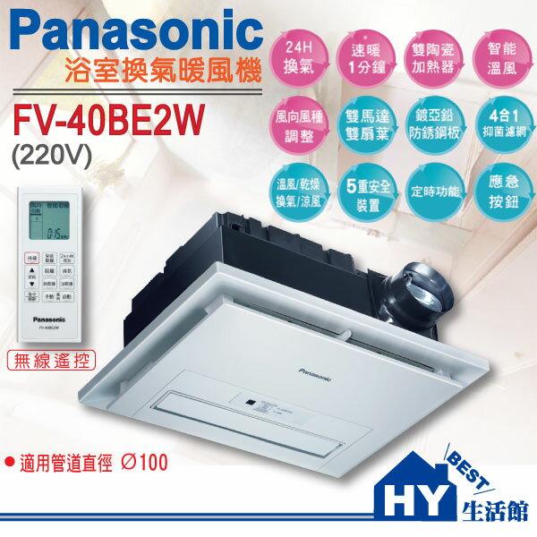 國際牌 FV-40BE2W (220V) 無線遙控型暖風乾燥機 雙陶瓷加熱 高效速暖【不含安裝】
