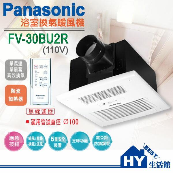 國際牌 遙控型浴室暖風乾燥機/陶瓷加熱 FV-30BU2R(110V) / FV-30BU2W(220V) 《HY生活館》【不含安裝】