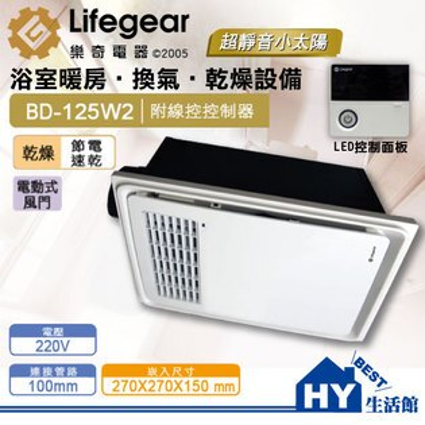Lifegear 樂奇 BD-125W2 浴室暖風乾燥機 換氣機 220V線控型 可搭載外接照明設備《HY生活館》