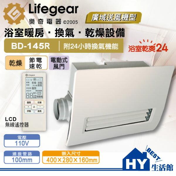 樂奇 BD-145R 浴室暖風乾燥機 無線遙控R系列 廣域送風機型【送禮卷500元】