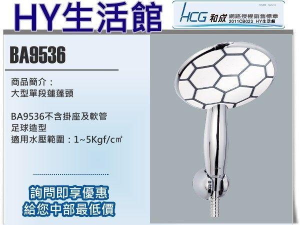 和成牌 BA9536 大型單段蓮蓬頭/足球造型 淋浴把手《HY生活館》水電材料專賣店