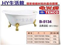 泡湯推薦到TENCO 電光牌 B-5134 壓克力浴缸 獨立式浴缸 泡澡桶【區域限制】