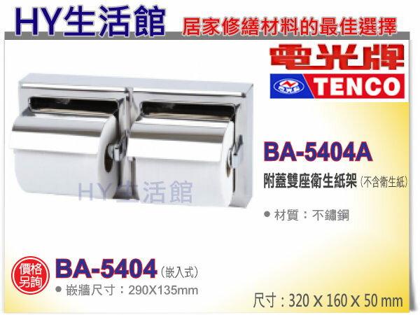 電光牌 BA-5404A 不鏽鋼附蓋雙座衛生紙架《HY生活館》水電材料專賣店