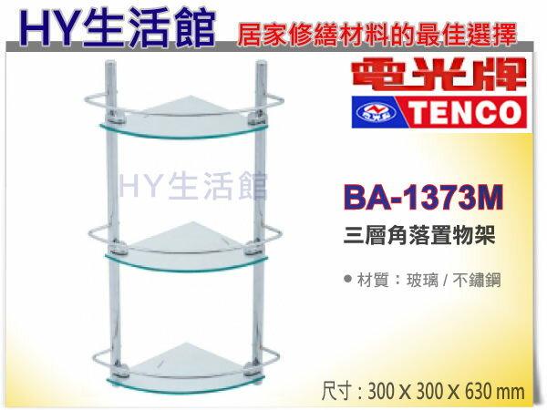 電光牌 BA-1373M 不銹鋼三層玻璃置物架 轉角置物架 [區域限制]《HY生活館》水電材料專賣店