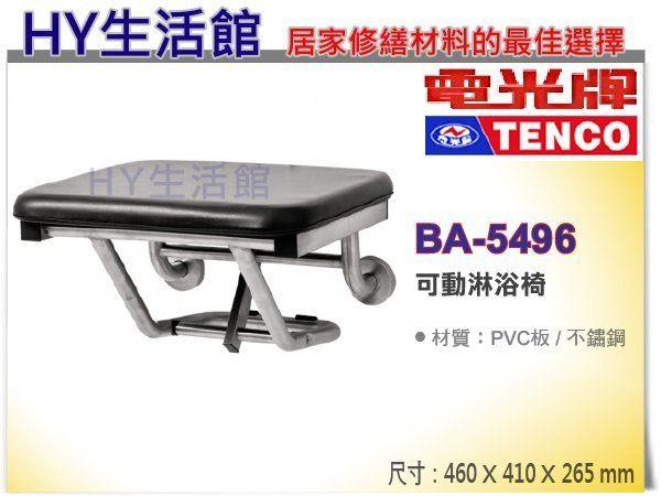 TENCO 電光牌 BA-5496 可動式淋浴椅 不鏽鋼摺疊淋浴椅《HY生活館》水電材料專賣店