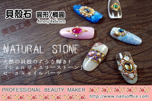 貝殼石-圓形/橢圓