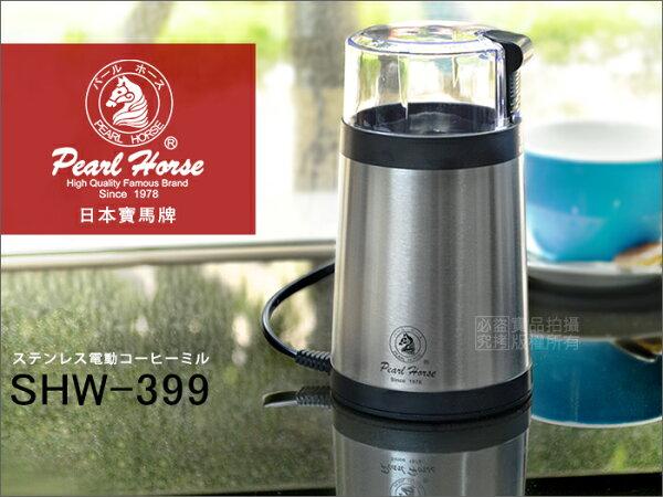快樂屋♪《贈巾/刷/匙》日本寶馬牌 金屬電動磨咖啡豆機 shw-399 是hw-299 升級版 可配合咖啡豆.濾器.濾紙.手沖壺