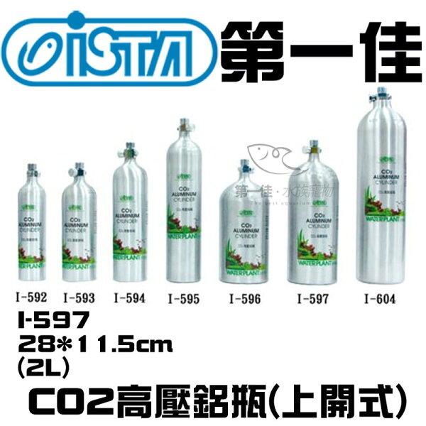 [第一佳水族寵物]台灣伊士達ISTA【CO2高壓鋁瓶(上開式) I-597 2L】水草缸 軟體缸 耐高壓 免運