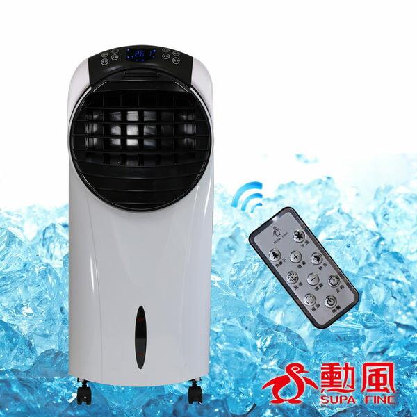二代勳風冰風暴 移動式霧化水冷氣(HF-A910CM) 送雙人水床 冷風噴霧獨立開關附遙控器 水冷循環扇霧化機再升級 0