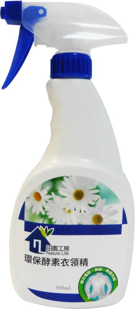 ~田園工房~酵素衣領精 MIT ■採用檸檬油、椰子油萃取物、添加高效能污垢分解酵素,能迅速