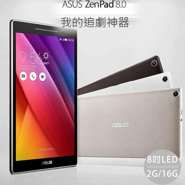 【WIFI 16G版】ASUS ZenPad 8.0 (Z380C)我的追劇神器8吋四核心平板電腦